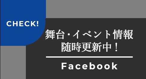 舞台・イベント情報随時更新中!